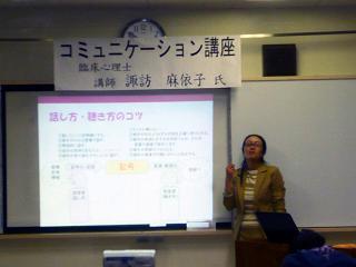 コミュニケーション講座.JPG