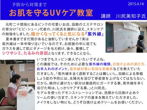 お肌を守るUVケア教室4_15.jpg