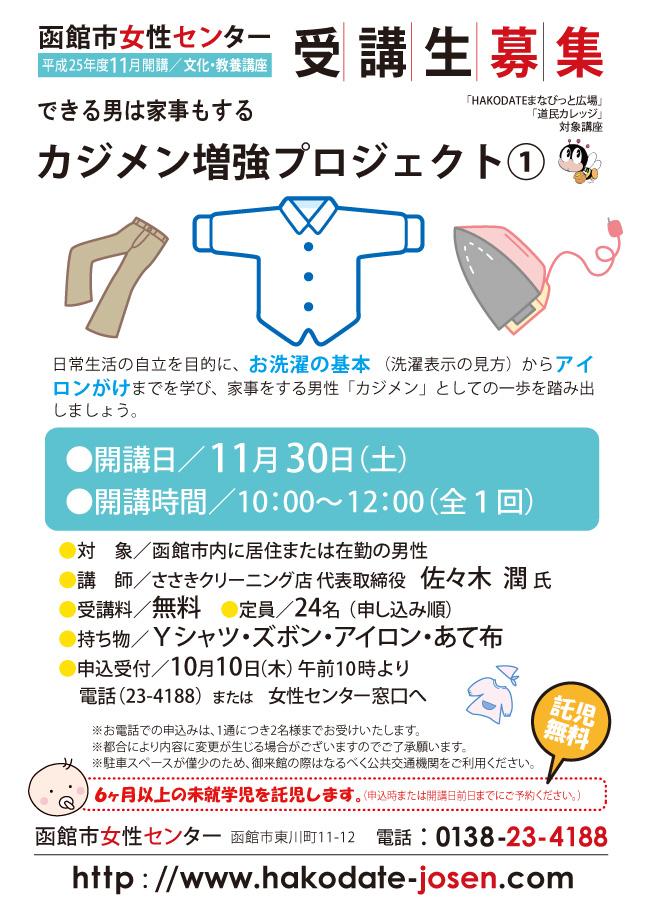 カジメン増強プロジェクト①.jpg