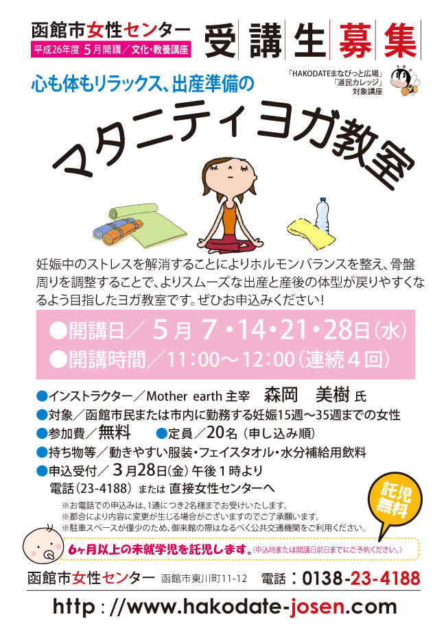 マタニティヨガ教室.jpg