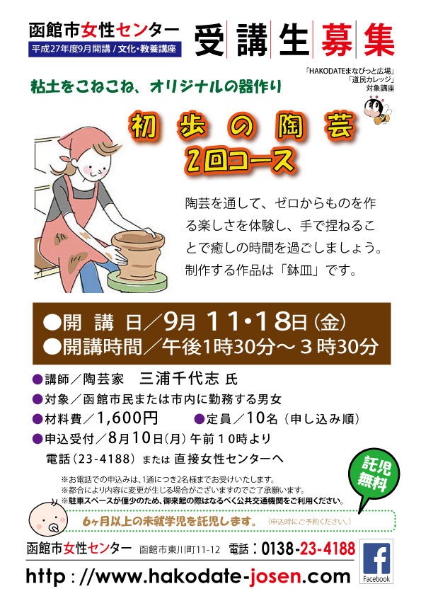 初歩の陶芸2回コース.jpg