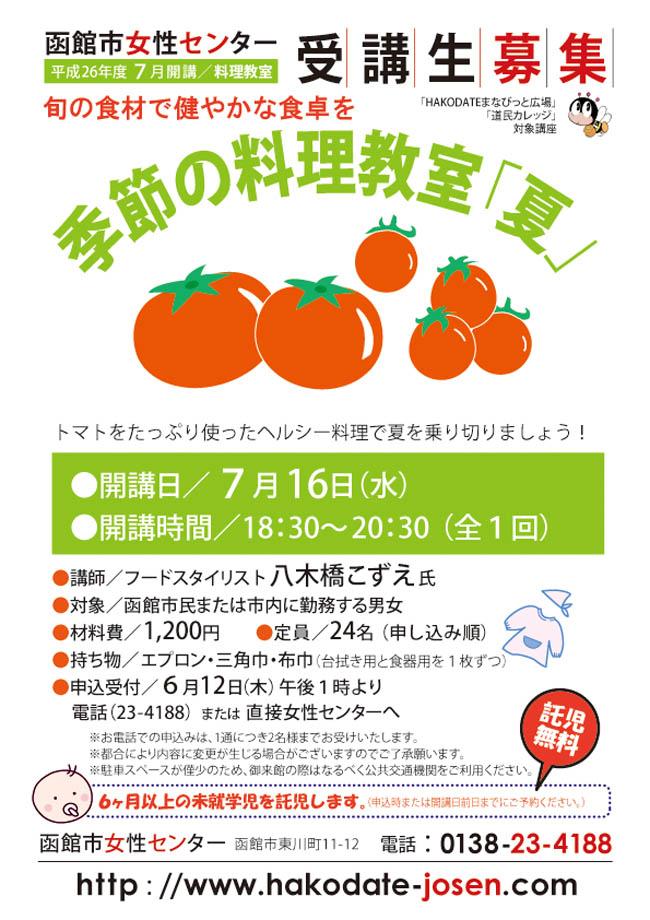季節の料理「夏」チラシ.jpg