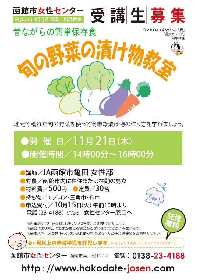 旬の野菜の漬け物教室.jpg