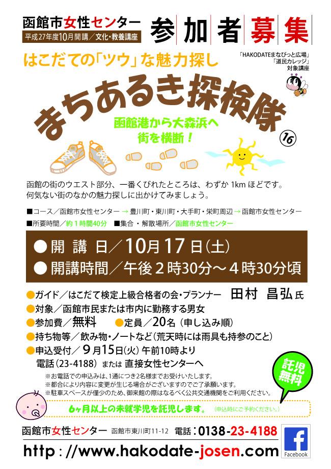 6まちあるき探検隊⑯ チラシ.jpg