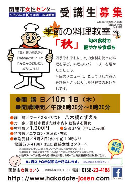 季節の料理教室「秋」チラシ.jpg