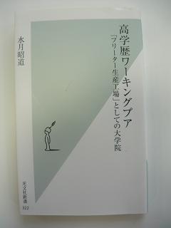 高学歴ワーキングプア.JPG