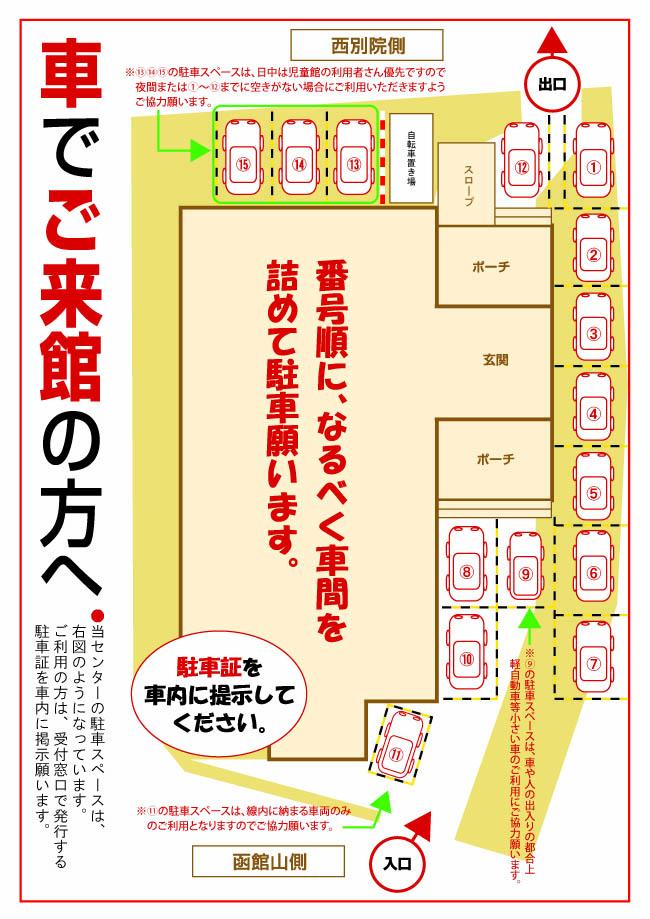 新 駐車スペース案内図