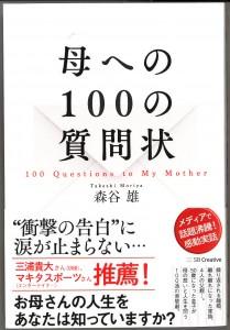 母への100の質問状