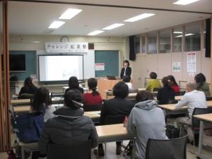 チャレンジ起業塾 (6)