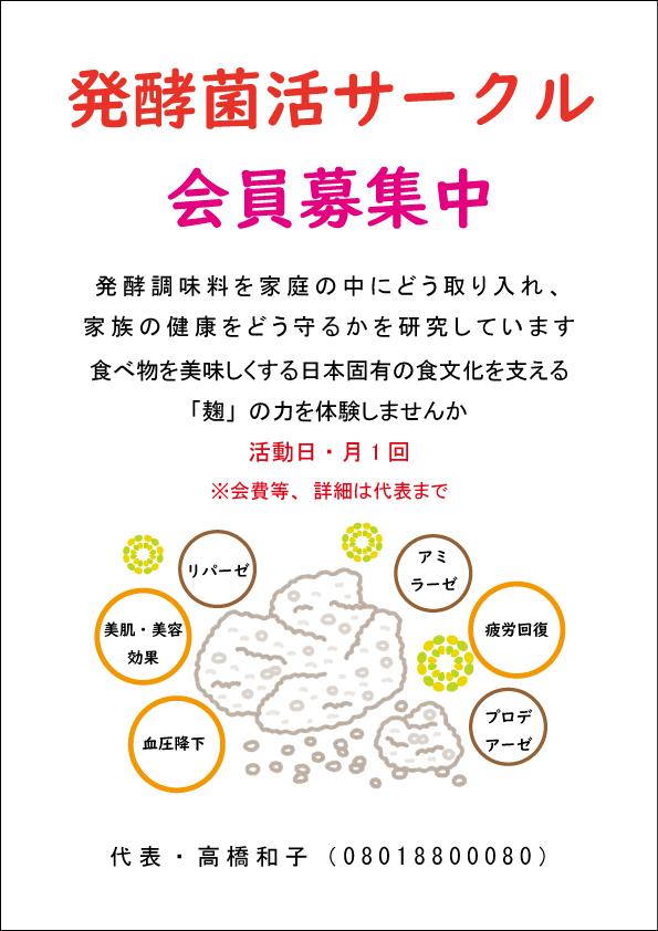 発酵菌活サークル