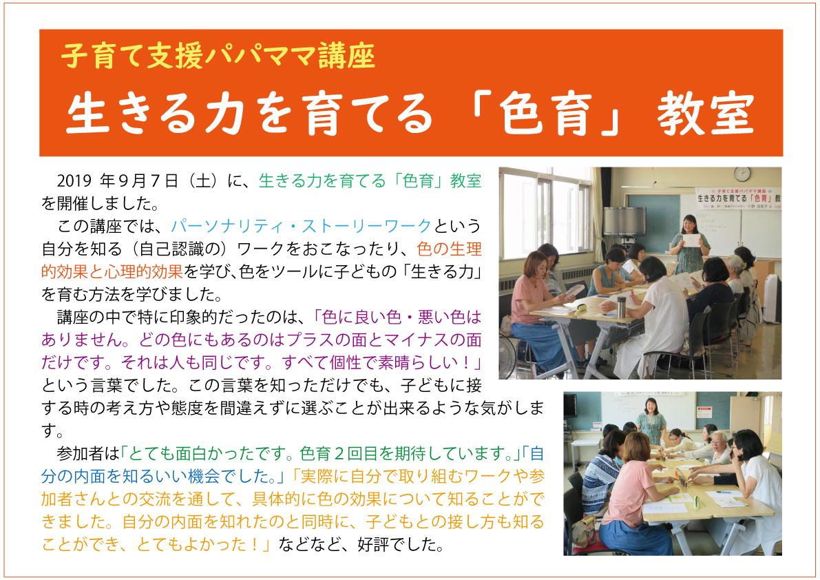 「色育」教室web