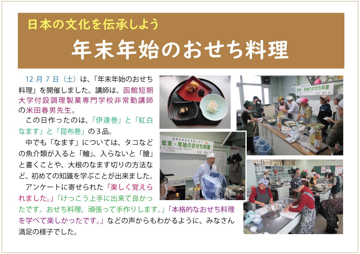 年末年始のおせち料理web.