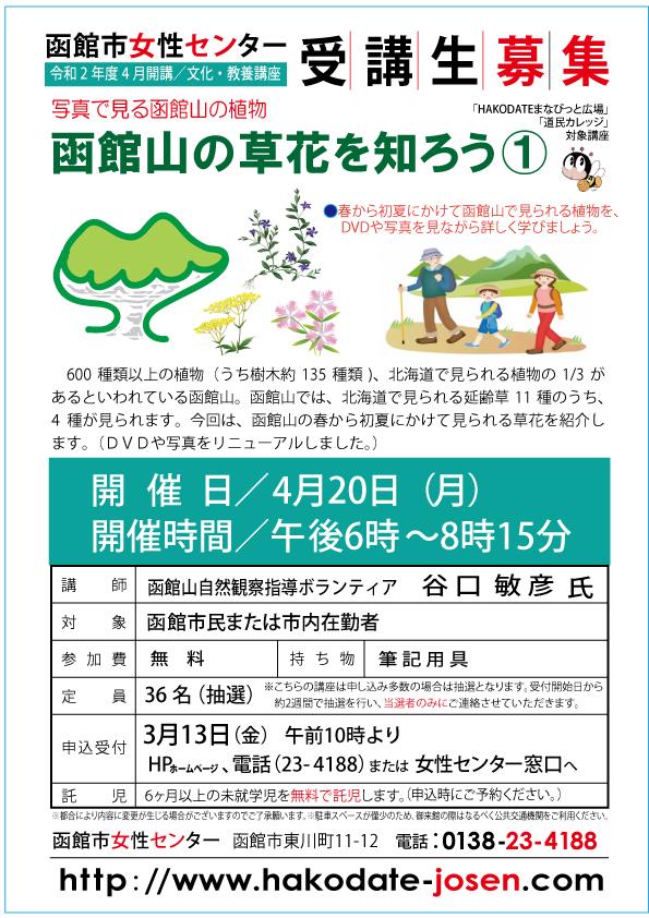 函館山の草花を知ろう①web版
