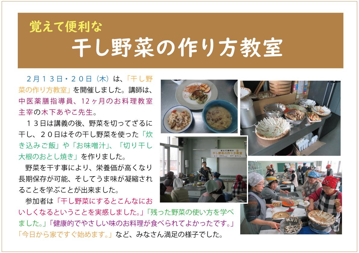 干し野菜の作り方教室