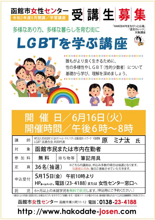 LGBTを学ぶ講座web.