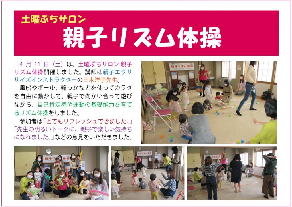 親子リズム体操1