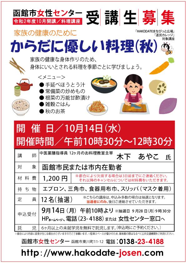 からだに優しい料理(秋)web.