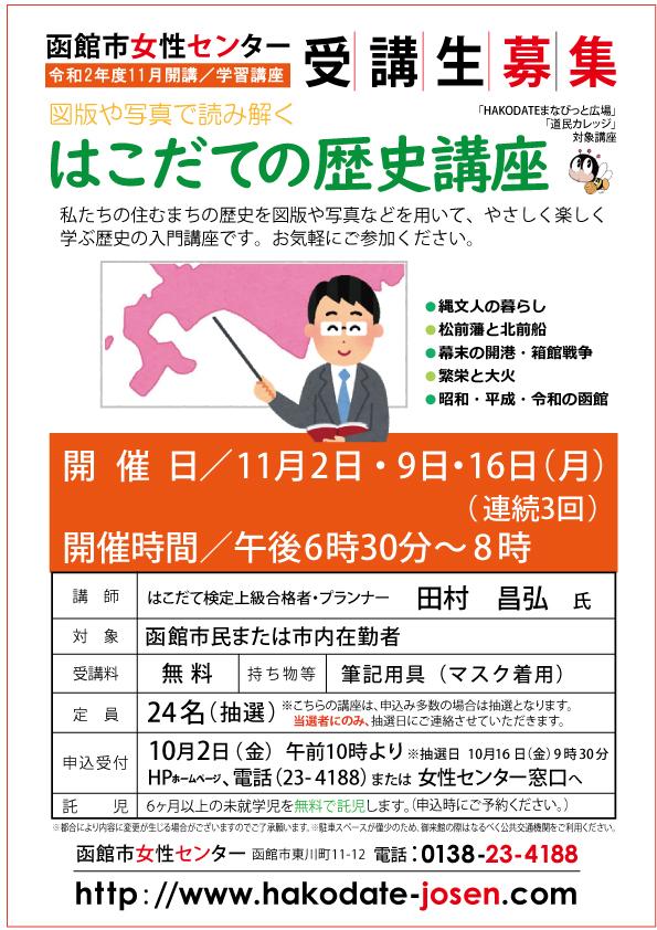 「函館」の歴史講座web