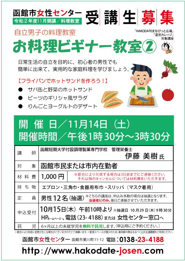 お料理ビギナー教室②web