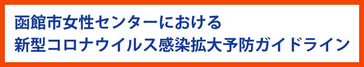 函館市女性センターにおける新型コロナウイルス感染拡大予防ガイドライン