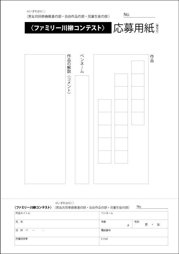 ファミリー川柳コンテスト応募用紙