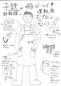 エプロン 優秀賞 平井奈央子