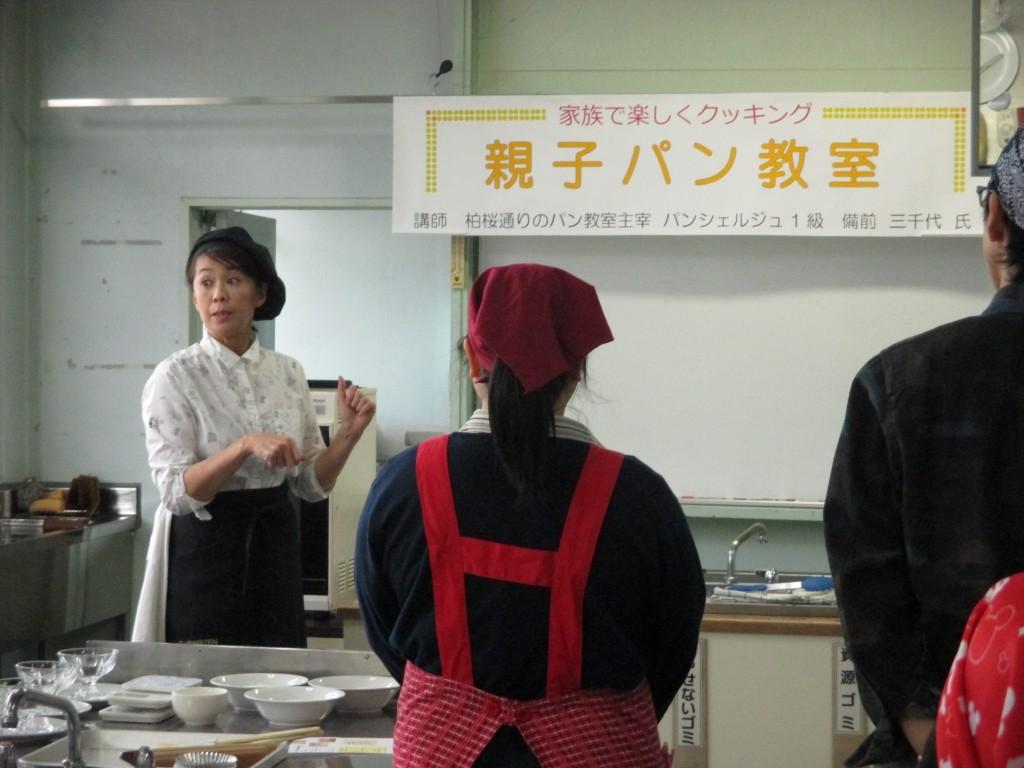 親子パン教室 (1)