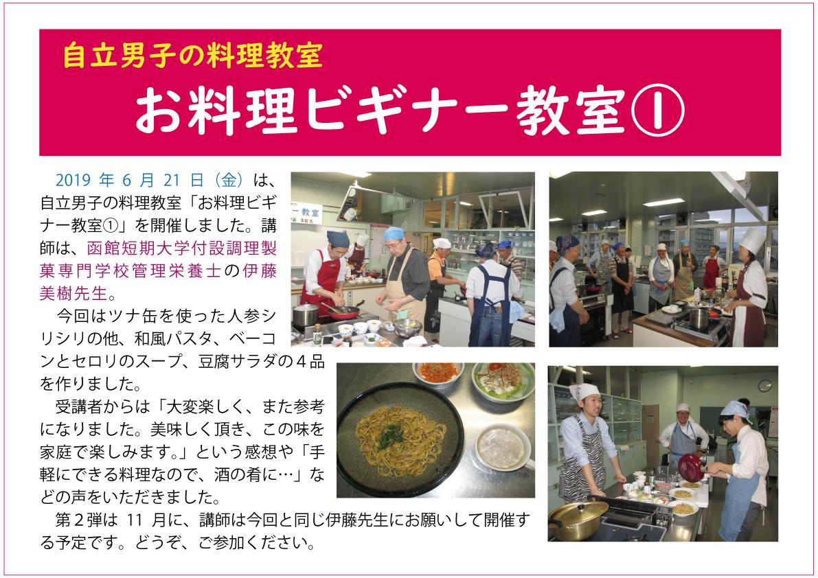 お料理ビギナー教室①web