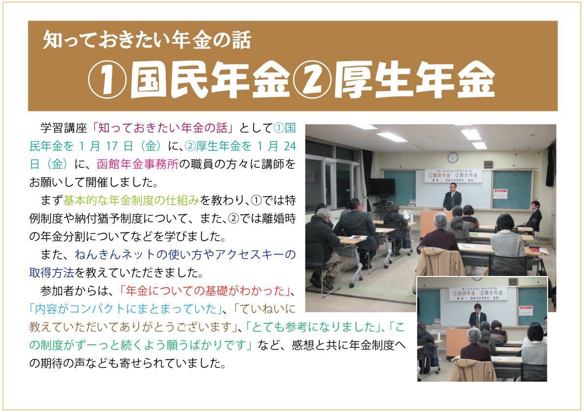 国民年金・厚生年金web.