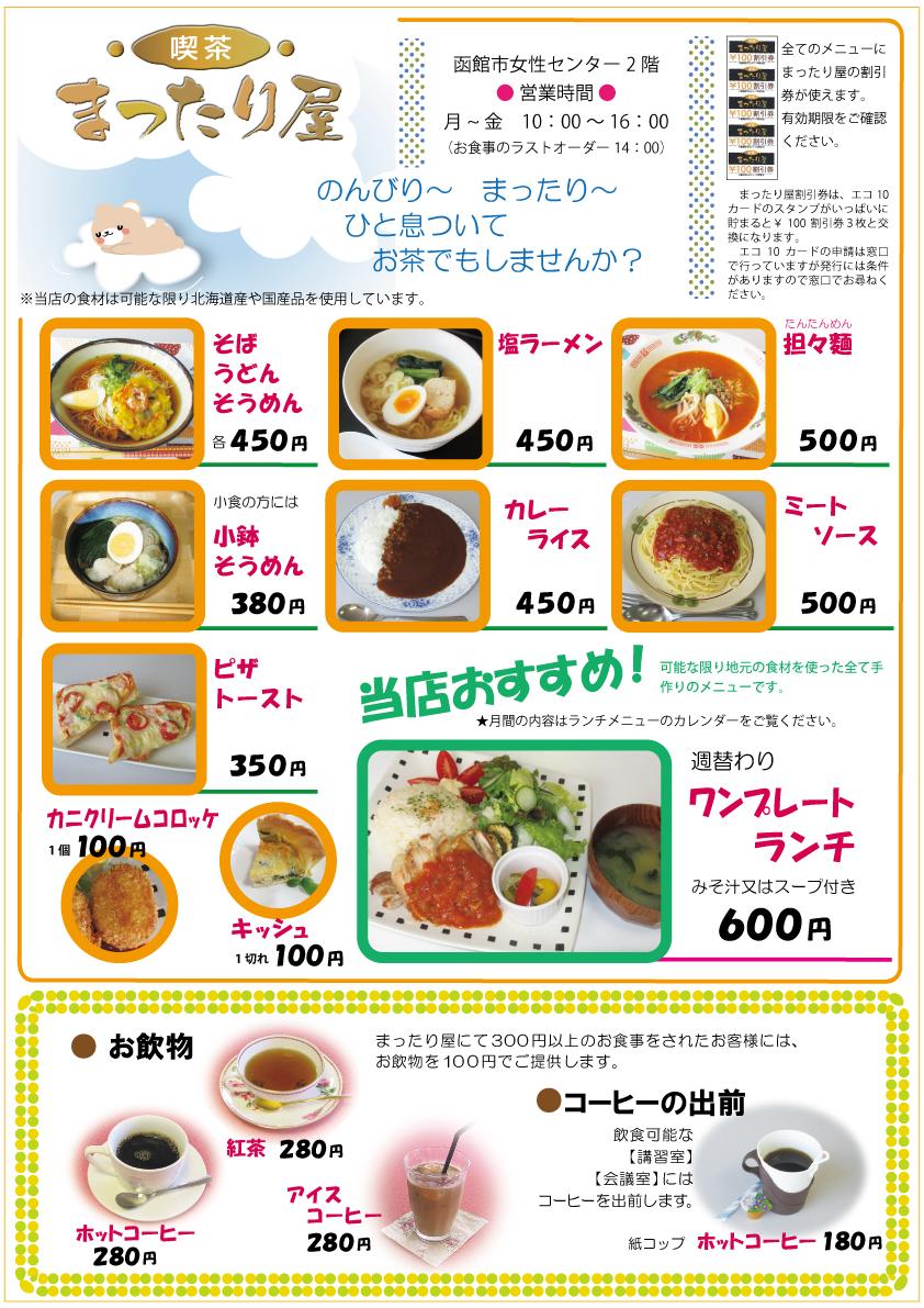 まったり屋新メニュー(7月)web.