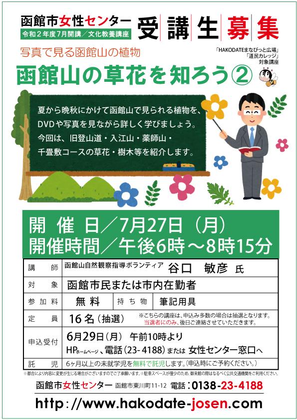函館山の草花を知ろう②web