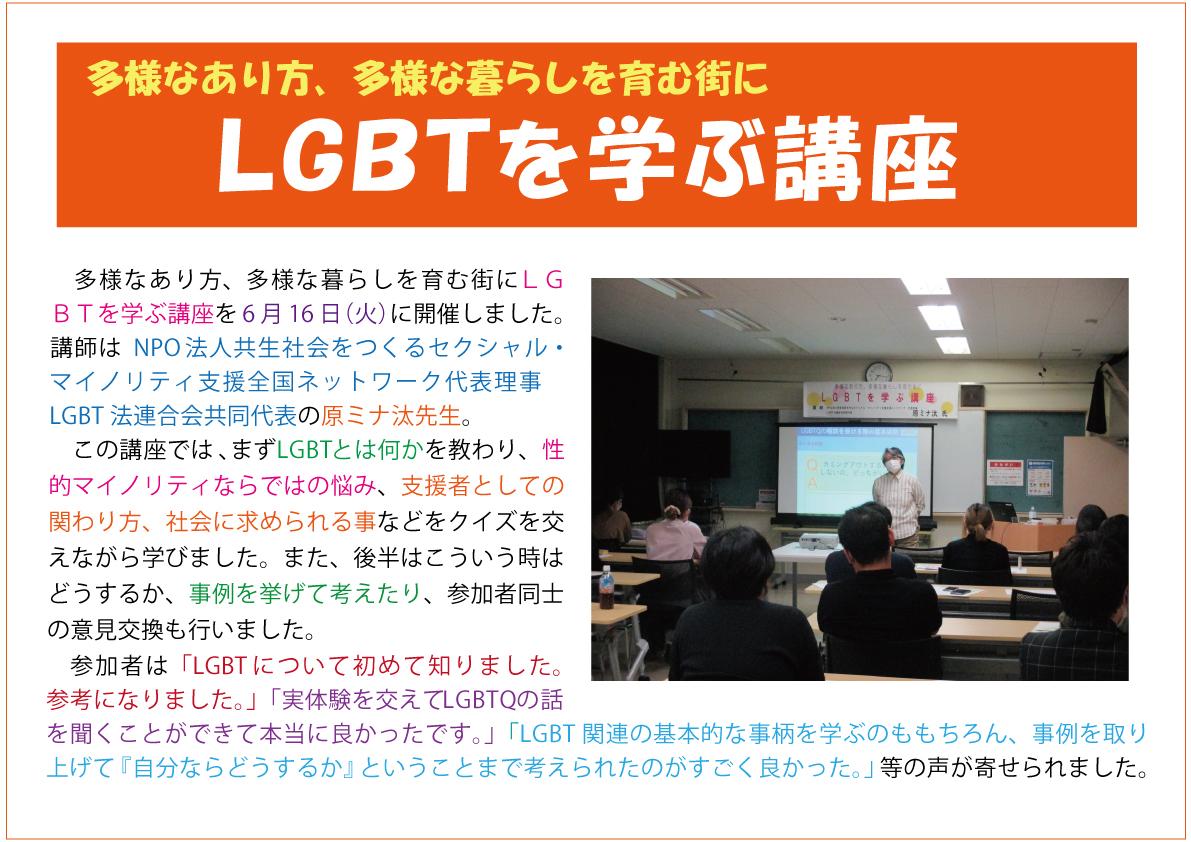 LGBTを学ぶ講座web