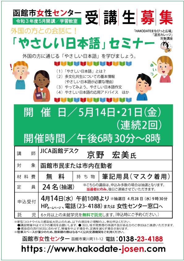 「やさしい日本語」セミナーweb