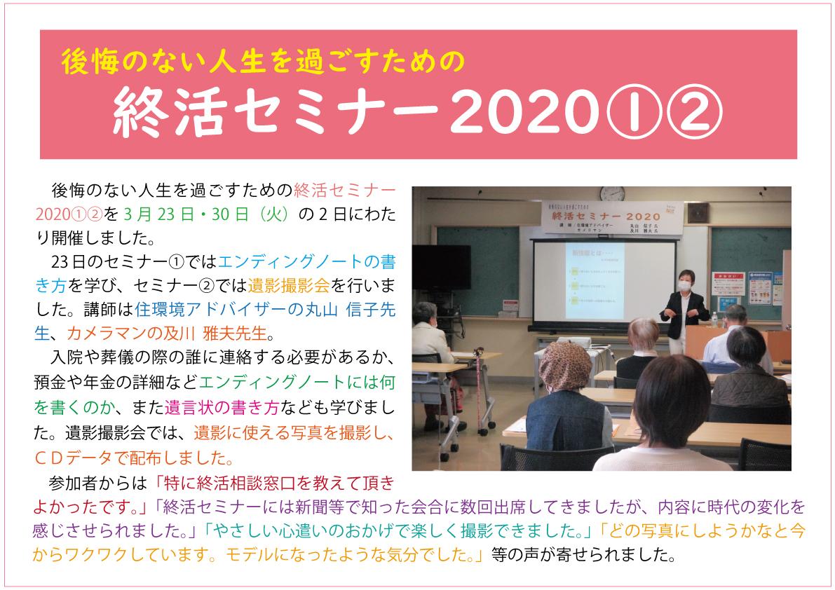 終活セミナー2020①②web