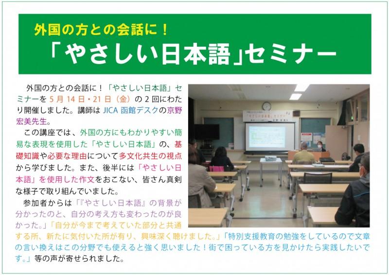 やさしい日本語セミナーweb