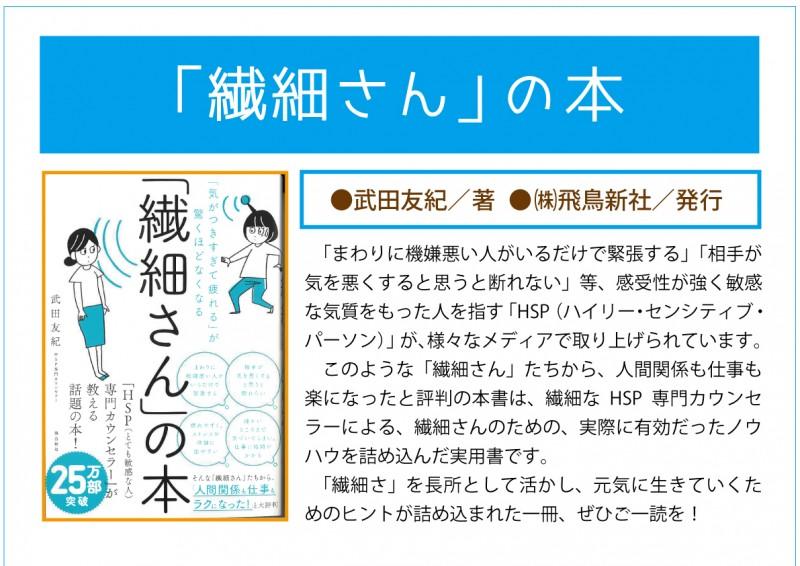 「繊細さん」の本web